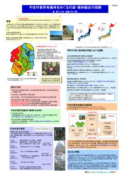 不在村者所有林をめぐる行政・森林組合の役割