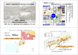 首都直下地震被害想定と防災まちづくりの課題 - 加藤孝明研究室