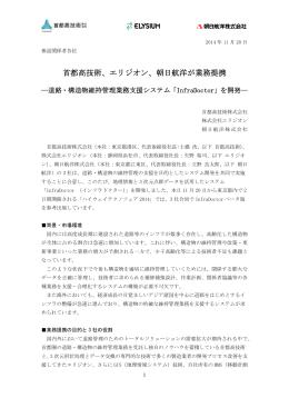 首都高技術・エリジオン・朝日航洋が業務提携(InfraDoctor)