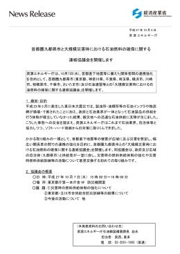 首都圏九都県市と大規模災害時における石油燃料の確保に関する 連絡