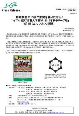 エイブル協賛「首都大学野球 2015年秋季リーグ戦」