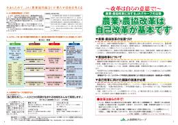 「農協改革は 自己改革が基本です」(PDF 1.1MB)