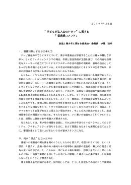 """""""子どもが主人公のドラマ""""に関する 「委員長コメント」"""