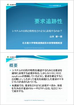 要求追求性 - TERAS Web Site