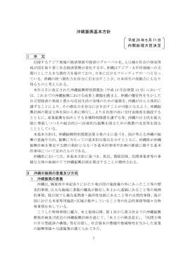 沖縄振興基本方針(PDF形式:274KB)