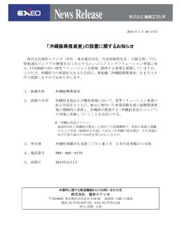 「沖縄振興推進室」の設置に関するお知らせ