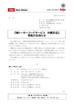 『  トーホーフードサービス 沖縄支店』 移転のお知らせ