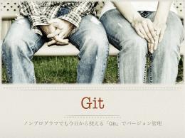 ノンプログラマでも今日から使える「Git」でバージョン管理