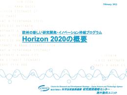 EU:Horizon 2020の概要(PDF形式、0.8MB)