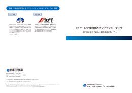 CFP ®・AFP実務家のコンピテンシーマップ