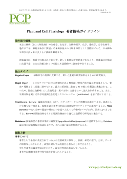 Plant and Cell Physiology 著者投稿規定