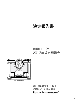 国際ロータリー2013年規定審議会 決定報告書