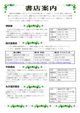 神田堂 興文堂書店 中島書店 丸文塩尻書店
