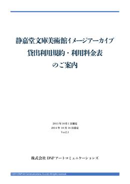 静嘉堂文庫美術館イメージアーカイブ 貸出利用規約