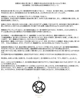 玉川堂青山店 - 博報堂ブランドデザイン