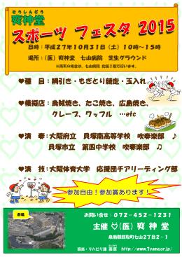 爽神堂スポーツフェスタ2015