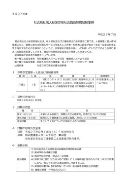 社会福祉法人桃源堂福祉会職員採用試験要綱