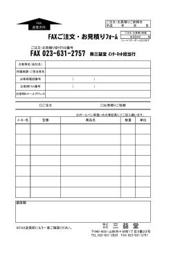 FAXご注文・お見積りフォーム 三 益 堂