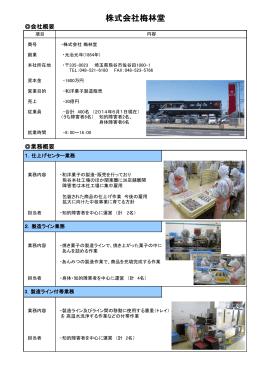 株式会社梅林堂 - 埼玉県障害者雇用サポートセンター