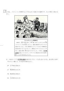 次は,ノルマントン号事件のようすをえがいた絵とその説明です。あとの