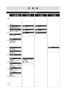 日 程 表