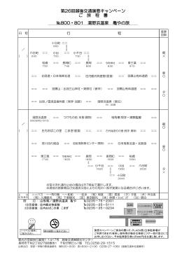 第26回越後交通謝恩キャンペーン ご 旅 程 書 №800・801 湯野浜温泉