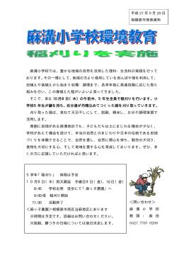 5学年「稲刈り」 時程は予定 10月8日(木)雨天順延 予備日9