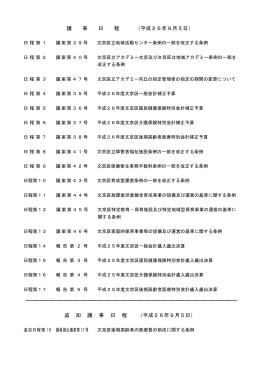 議 事 日 程 (平成26年9月5日) 追 加 議 事 日 程 (平成26年9月5日)