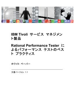 IBM Tivoli サービス マネジメン ト製品 Rational Performance Tester に
