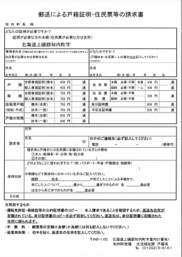 郵送 に よる円葉 害証明ー 住民票等の請 求書