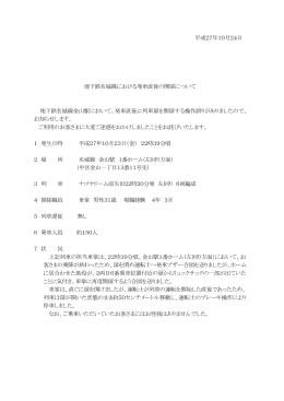平成27年10月24日 地下鉄名城線における発車直後の開扉について