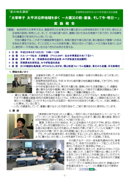 大震災の前・直後、そして今・明日~(H25.8)(PDF:1145KB)