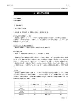 正常新生児( PDF 299kB)