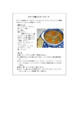 オランダ風マスタードスープ