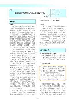 7.地域貢献を実践する松本大学の取り組み