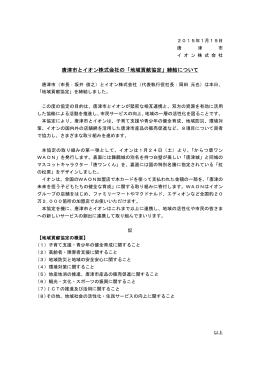 唐津市とイオン株式会社の「地域貢献協定」締結について