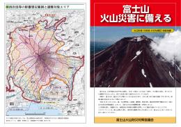 富士山 火山災害に備える