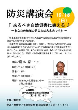 『 来るべき自然災害に備える 』 10/18 (日)