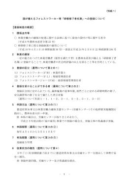 - 1 - (別紙1) 国が備えるフォレストワーカー等「研修修了者名簿」への