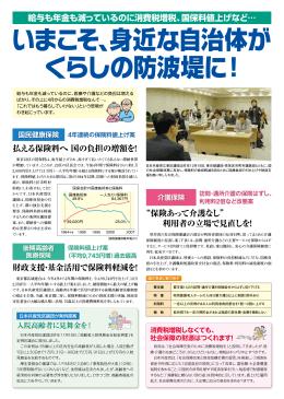 東京23区の国保料は、毎年値上げされ、高すぎて払いたくても払えない