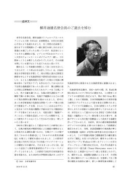 柳井迪雄名誉会員のご逝去を悼む