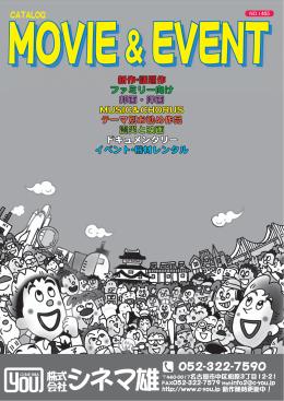 作品 - 『シネマ雄』!