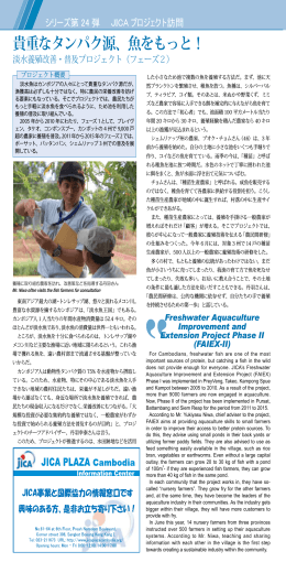 貴重なタンパク源、魚をもっと!(PDF)