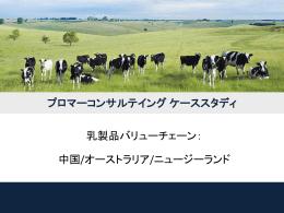 乳製品バリューチェーン: 中国/オーストラリア/ニュージーランド プロマー