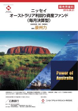 ニッセイ オーストラリア利回り資産ファンド (毎月決算型)