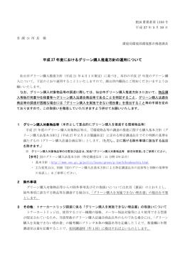 平成27年度グリーン購入推進方針の運用について (PDF:406KB)