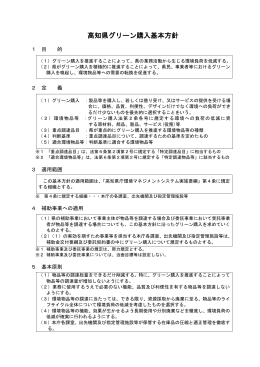 グリーン購入基本方針[PDF:158KB]