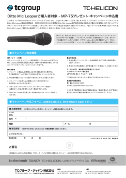 Ditto Mic Looperご購入者対象 - MP