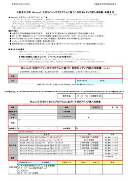 自宅用メディア購入申請書 - 大阪府立大学生活協同組合