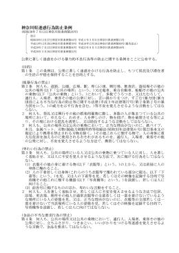 神奈川県迷惑行為防止条例の条文全文(PFDファイル
